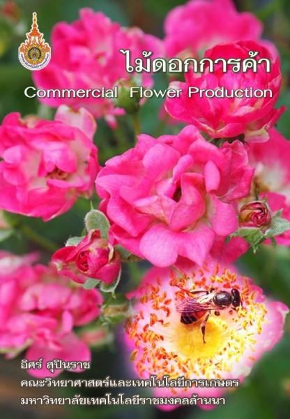 ไม้ดอกเพื่อการค้า / Commercial Flower Production