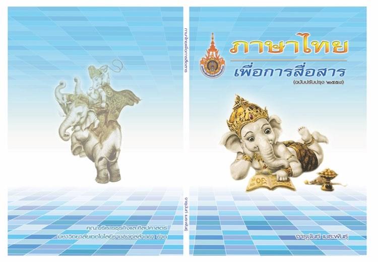 ภาษาไทยเพื่อการสื่อสาร / Thai for Communication