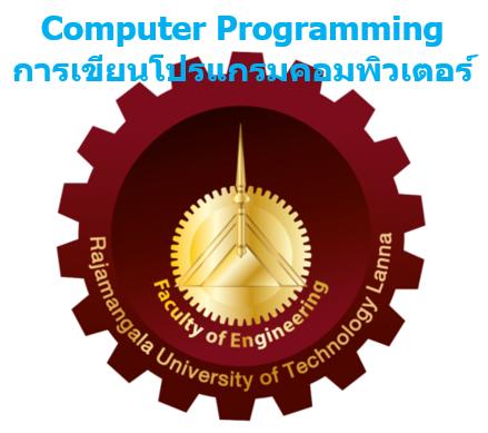 การเขียนโปรแกรมคอมพิวเตอร์ / Computer Programming