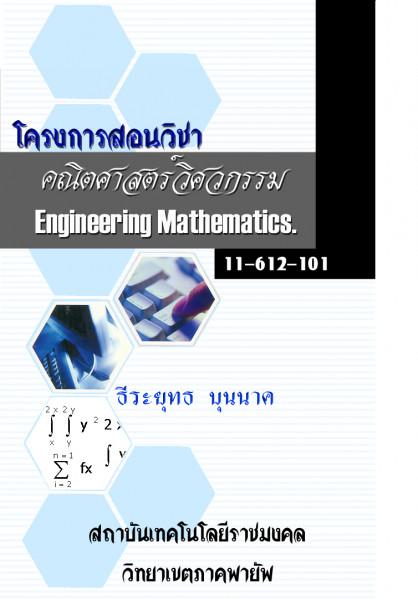คณิตศาสตร์วิศวกรรมไฟฟ้า / Electrical Engineering Mathematics