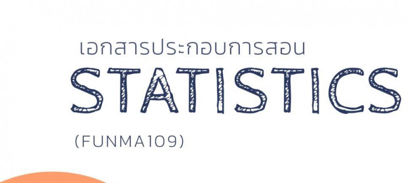 สถิติ (Sec 4) / Statistics