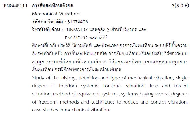 การสั่นสะเทือนเชิงกล / Mechanical Vibration