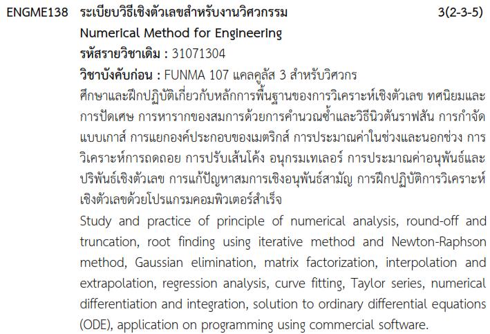 ระเบียบวิธีเชิงตัวเลขสำหรับงานวิศวกรรม / ์ีNumerical Method for Engineering