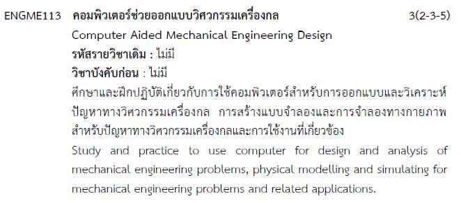 คอมพิวเตอร์ช่วยออกแบบวิศวกรรมเครื่องกล / Computer Aided Mechanical Engineering Design