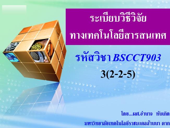 ระเบียบวิธีวิจัยทางเทคโนโลยีสารสนเทศ / Information Technology Research Methodology