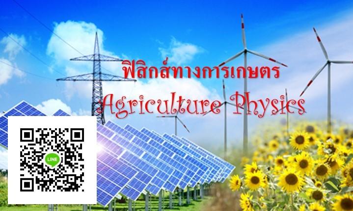 ฟิสิกส์ทางการเกษตร / Agriculture Physics