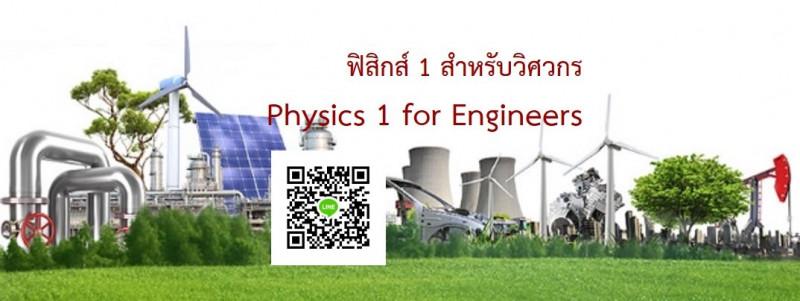 ฟิสิกส์ 1 สำหรับวิศวกร / Physics 1 for Engineers