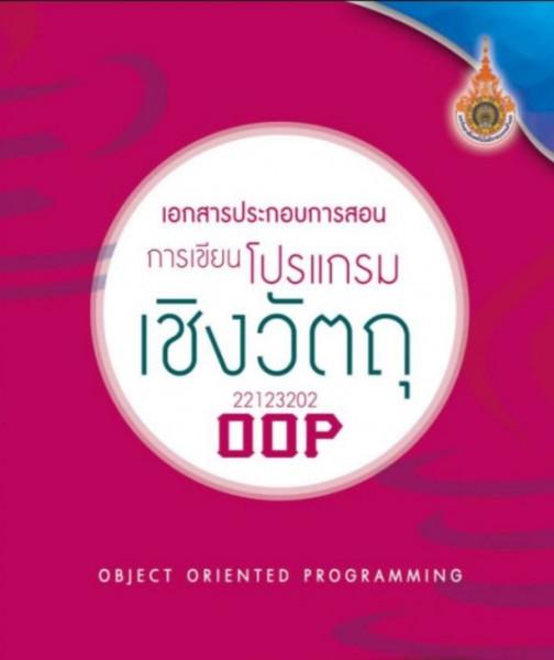 การเขียนโปรแกรมเชิงวัตถุ / Object Oriented Programming