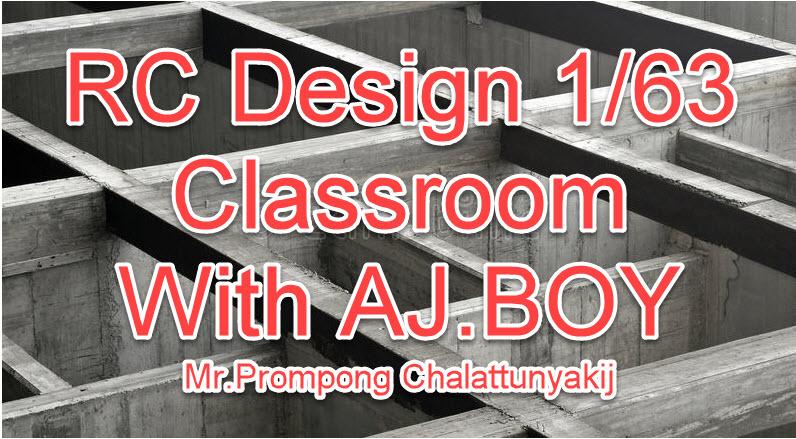 การออกแบบคอนกรีตเสริมเหล็ก / Reinforced Concrete Design