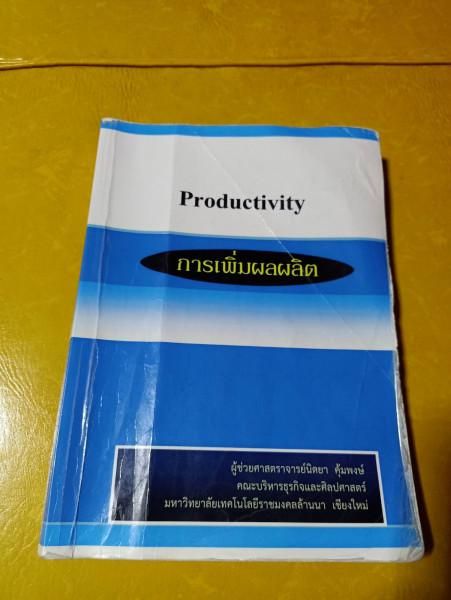 การเพิ่มผลผลิต  sec 1 / Productivity  sec 1