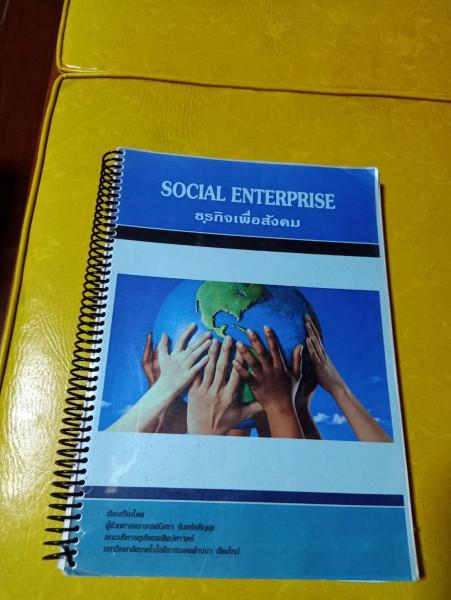 ธุรกิจเพื่อสังคม sec. 2 / Social Enterprise sec. 2