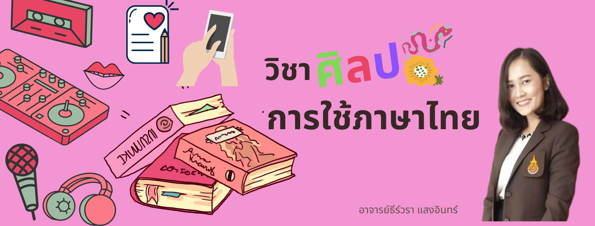 ศิลปะการใช้ภาษาไทย / Arts of Using Thai Language