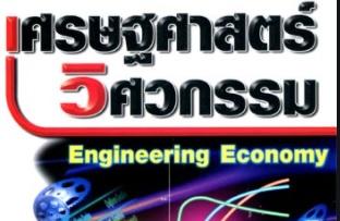เศรษฐศาสตร์วิศวกรรม / Engineering Economy